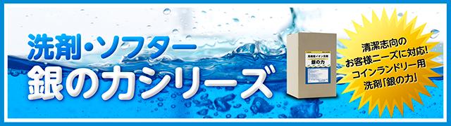 「銀の力シリーズ」洗剤・ソフター