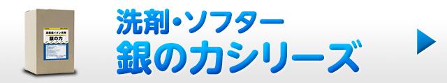 「銀の力」シリーズ洗剤・ソフター