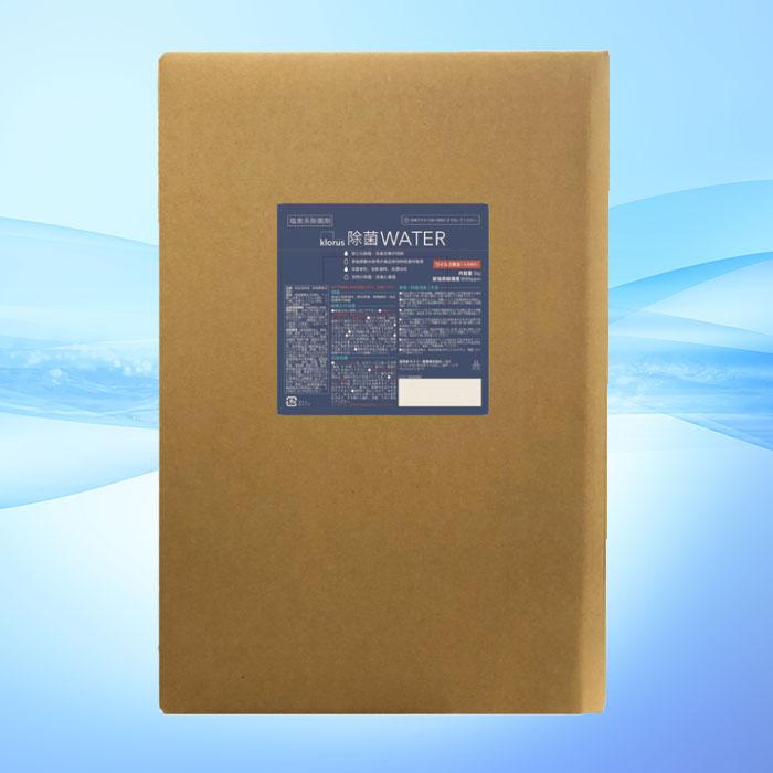 クロラス除菌ウォーター1箱(20kg)