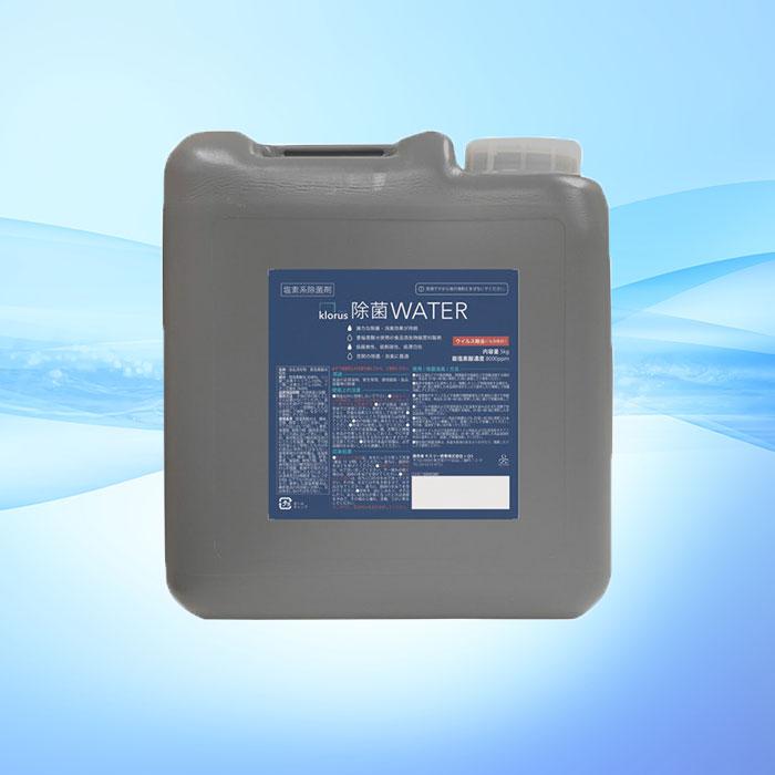 クロラス除菌ウォーター1箱(5kg)