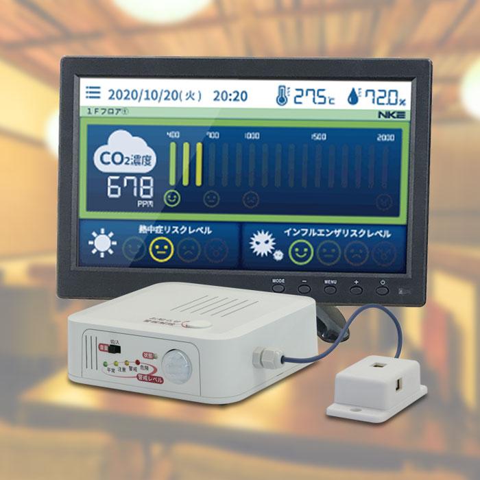 CO2れんら君 UNC-WM01-CO2-HM(モニターパック)
