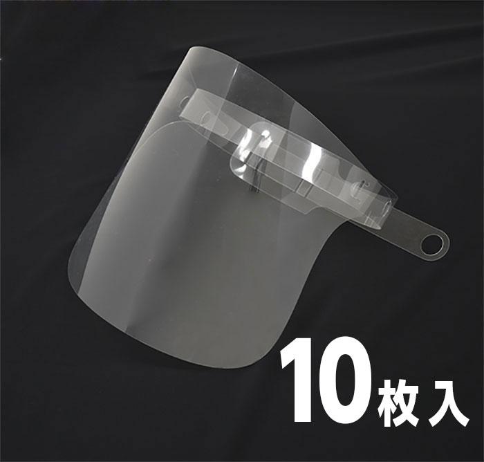 フェイスシールド 0.5mm
