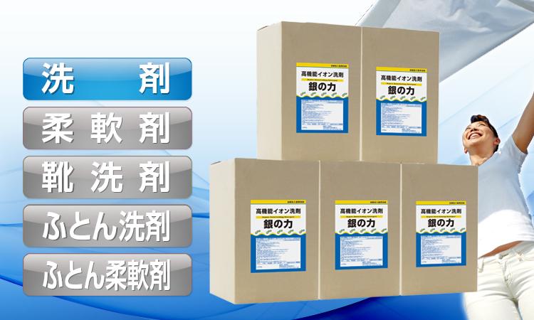 ♪代引以外送料無料♪高機能イオン洗剤「銀の力」5缶パック