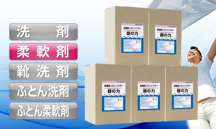 ♪代引以外送料無料♪高機能イオンソフター「銀の力」5缶パック