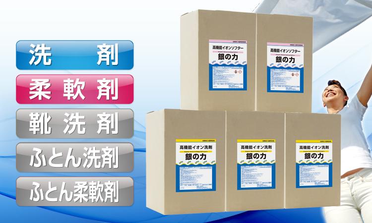 ♪代引以外送料無料♪「銀の力」組み合わせ5缶パックA(洗剤3缶/ソフター2缶)