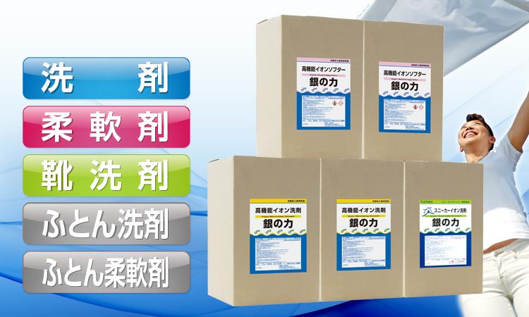 ♪代引以外送料無料♪「銀の力」組み合わせ5缶パックS(洗剤2缶/ソフター2缶/スニーカー1缶)