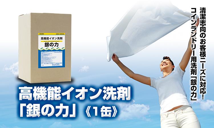 高機能イオン洗剤「銀の力」 《1缶》