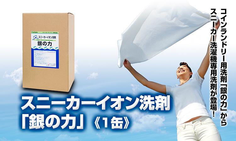 スニーカーイオン洗剤「銀の力」 《1缶》