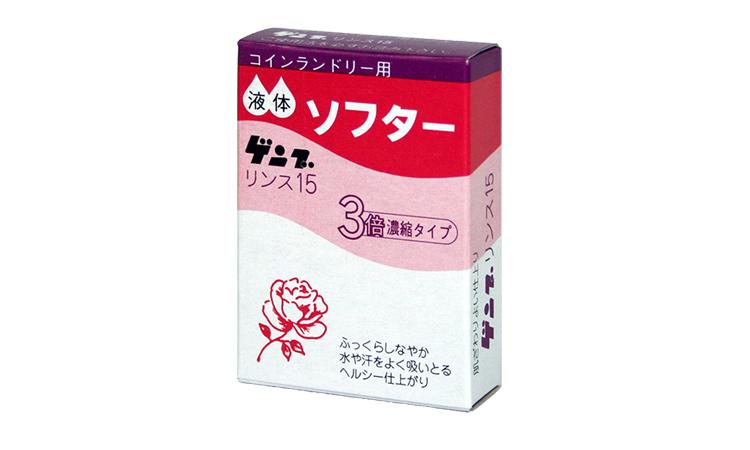 液体柔軟剤「ゲンブリンス15」(500箱/ケース)♪代引以外送料無料♪