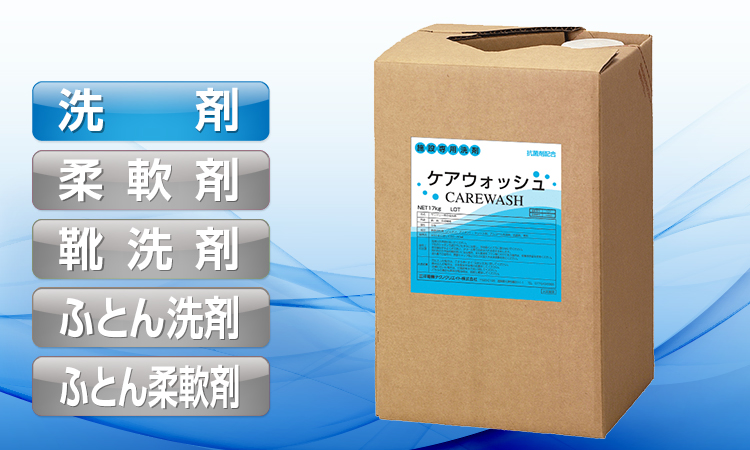 ケアウォッシュ(施設向け洗濯機専用液体洗剤)♪代引以外送料無料♪
