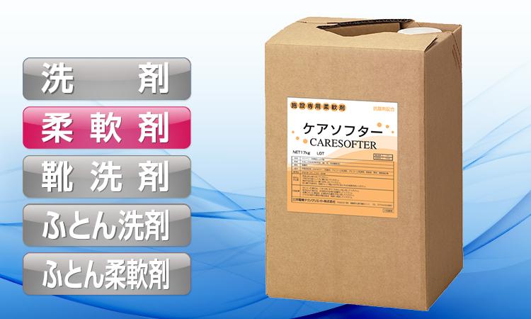 ケアソフター(施設向け洗濯機専用柔軟剤)♪代引以外送料無料♪