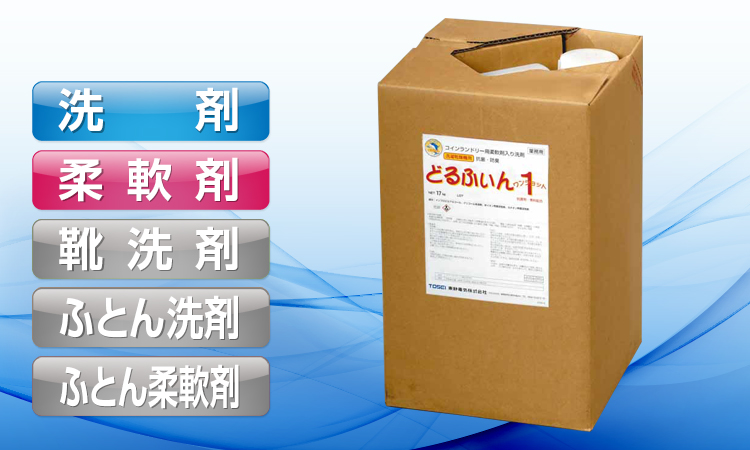 柔軟剤入り洗剤「どるふぃんワンショット」(SF-45C/CN専用)
